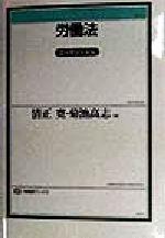 労働法 エッセンシャル(有斐閣ブックス)(単行本)