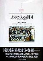 よみがえる帝国 ドイツ史とポスト国民国家(MINERVA西洋史ライブラリー27)(単行本)