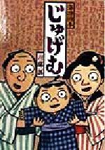 落語絵本 じゅげむ(落語絵本4)(児童書)