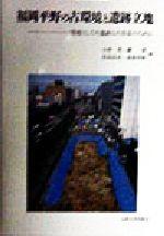 福岡平野の古環境と遺跡立地 環境としての遺跡との共存のために(単行本)