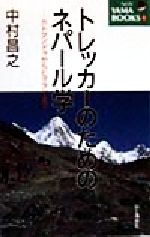 トレッカーのためのネパール学 カトマンドゥからヒマラヤまで(NEW YAMA BOOKS)(新書)