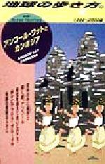アンコール・ワットとカンボジア(地球の歩き方98)(1999~2000版)(単行本)