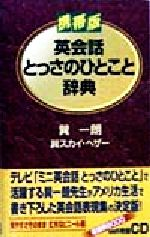 携帯版 英会話とっさのひとこと辞典 携帯版(文庫)