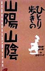 """ひとり歩きの山陽山陰(""""観る旅""""""""歩く旅""""のガイドブック)(単行本)"""