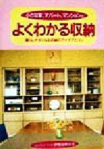 小さな家、アパート、マンションのよくわかる収納 暮らしやすくなる収納のアイデアとコツ(単行本)