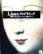 Linuxプログラミング 例題で学ぶUNIXプログラミング環境のすべて(単行本)