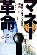 NHKスペシャル マネー革命-巨大ヘッジファンドの攻防(NHKスペシャル)(1)(単行本)