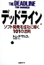 デッドライン ソフト開発を成功に導く101の法則(単行本)
