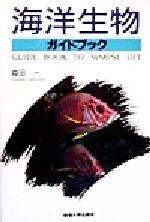 海洋生物ガイドブック(単行本)