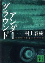 アンダーグラウンド Underground(講談社文庫)(文庫)