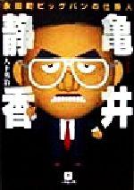 永田町ビッグバンの仕掛人 亀井静香(小学館文庫)(文庫)