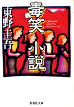 毒笑小説集英社文庫
