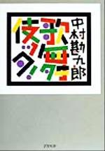 歌舞伎ッタ!(単行本)