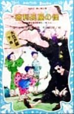 徳利長屋の怪 名探偵夢水清志郎事件ノート外伝 大江戸編 下巻(講談社青い鳥文庫)(児童書)