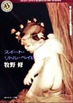 スイート・リトル・ベイビー(角川ホラー文庫)(文庫)