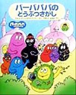 バーバパパ世界をまわる バーバパパのどうぶつさがし(1)(児童書)