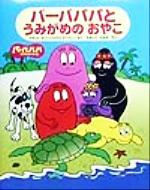 バーバパパ世界をまわる バーバパパとうみがめのおやこ(2)(児童書)