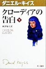 クローディアの告白(ハヤカワ文庫10ダニエル・キイス文庫)(下)(文庫)