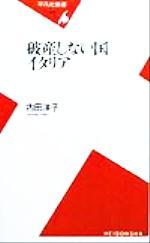 破産しない国イタリア(平凡社新書)(新書)