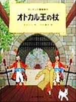 オトカル王の杖(タンタンの冒険旅行17)(児童書)