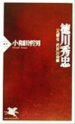 徳川秀忠 「凡庸な二代目」の功績(PHP新書)(新書)