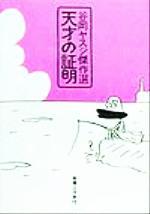 天才の証明 谷岡ヤスジ傑作選(単行本)
