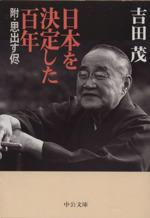 日本を決定した百年 附・思出す侭(中公文庫)(文庫)