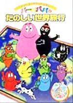 バーバパパのたのしい世界旅行 メリーゴーラウンドえほん(児童書)