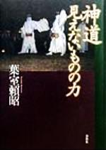 神道 見えないものの力(単行本)