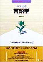 よくわかる言語学(日本語教師・分野別マスターシリーズ)(単行本)