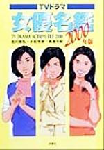 TVドラマ 女優名鑑(2000年版)(単行本)