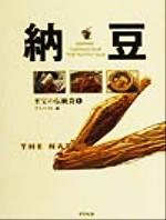 納豆至宝の伝統食1