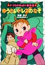 ゆうれいドレスのなぞ ナツカのおばけ事件簿 3(児童書)