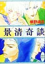 景清奇談(講談社X文庫ホワイトハート)(文庫)