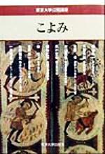 こよみ(東京大学公開講座70)(単行本)