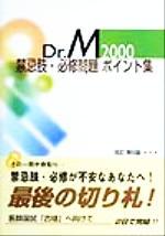 禁忌肢・必修問題ポイント集 Dr.M(2000)(単行本)