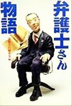 弁護士さん物語(宝島社文庫)(文庫)