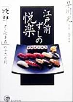 江戸前ずしの悦楽 「次郎よこはま店」の十二カ月(単行本)