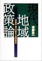 現代地域政策論 国際化・地方分権化と地域経営(単行本)