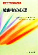 障害者の心理(介護福祉ハンドブック)(単行本)