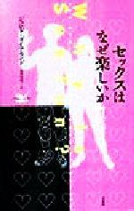 セックスはなぜ楽しいか(サイエンス・マスターズ12)(単行本)