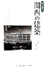 聞き書き 関西の建築 古き良き時代のサムライたち(単行本)