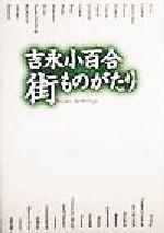 吉永小百合 街ものがたり(単行本)