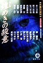 煌めきの殺意 問題小説傑作選 2 ミステリー篇(徳間文庫)(文庫)