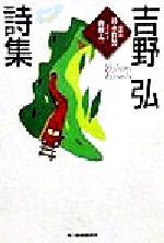 吉野弘詩集(ハルキ文庫)(文庫)