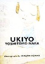 UKIYO YOSHITOMO NARA(単行本)