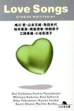LOVE SONGS(幻冬舎文庫)(文庫)