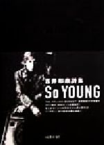 So YOUNG 吉井和哉詩集(単行本)