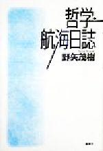 哲学・航海日誌(単行本)