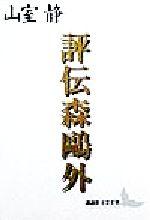 評伝森鴎外(講談社文芸文庫)(文庫)